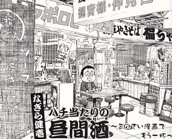 manga fukuchan jpeg - Version 2