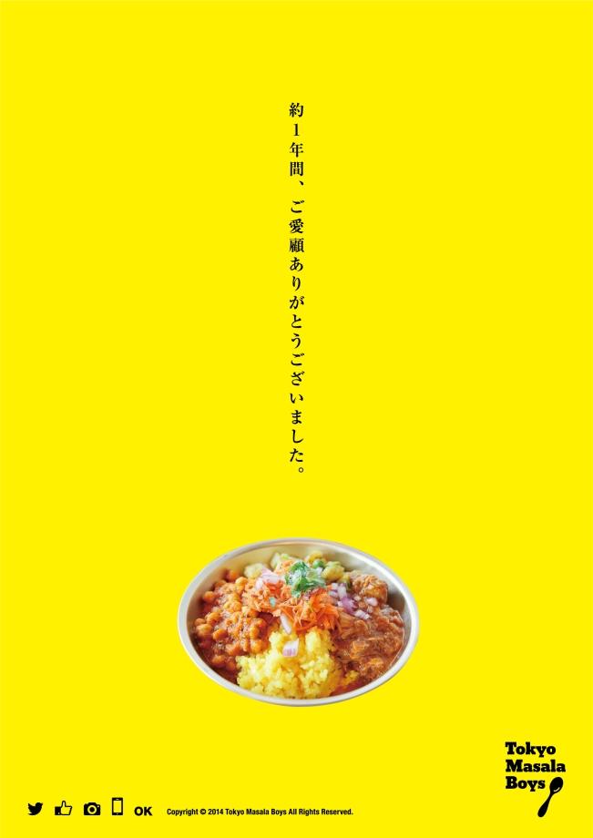 20140216tmb_asakusa_currylab