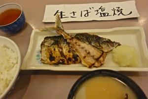 Mizukuchi fish