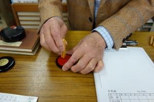 Hayashi sealing 1