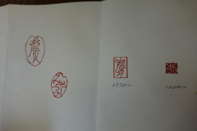 Hayashi seals 2