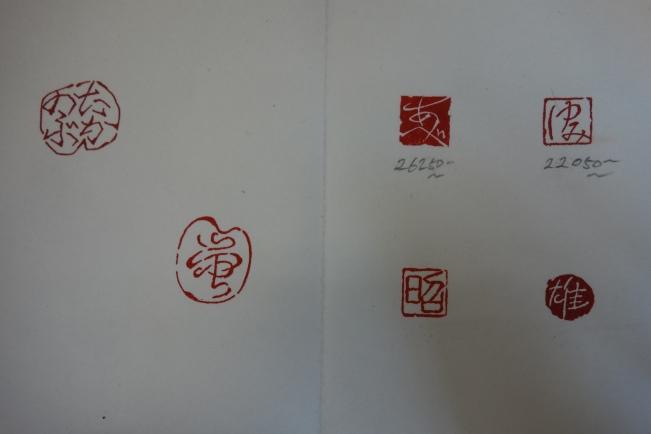 Hayashi seals 4