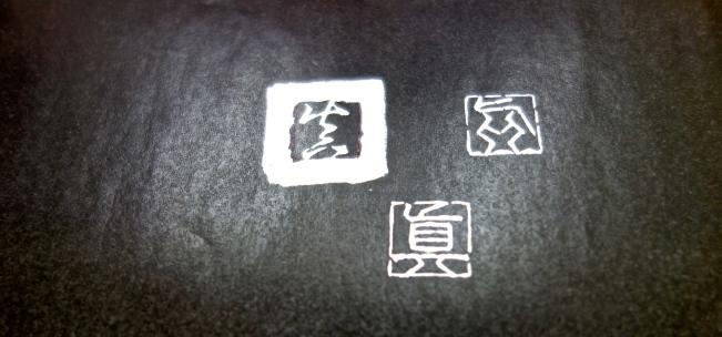 Hayashi shinjitsu