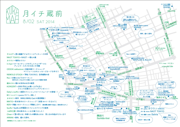 kuramaemap2014august