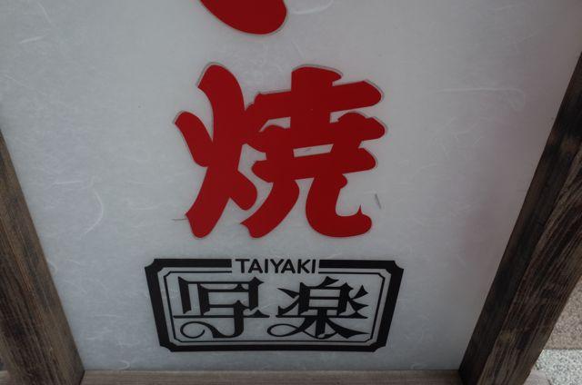 Tai Yaki sign