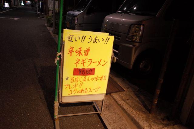 Szechuan sign