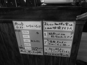 Basecamp menu