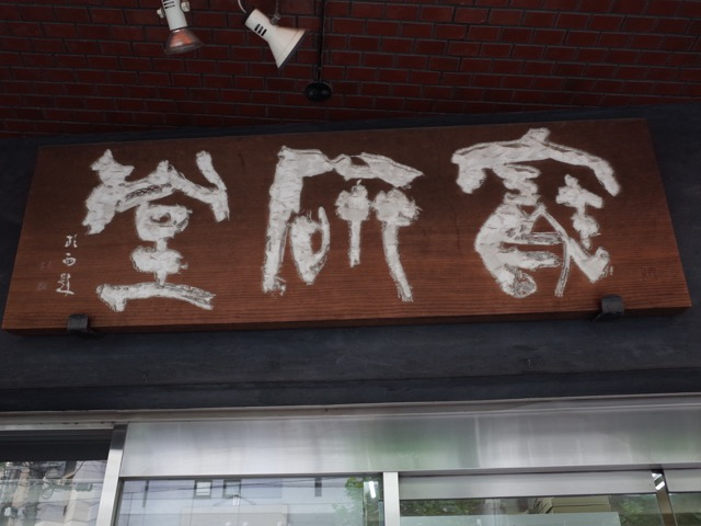 shodo shop sign