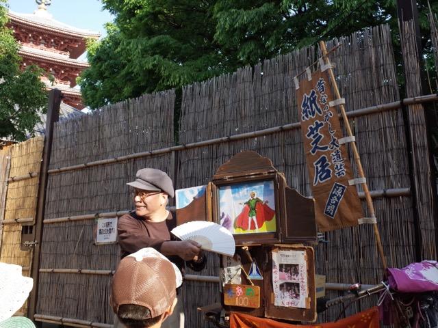 kamishibai fan2