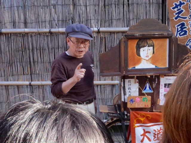kamishibai head