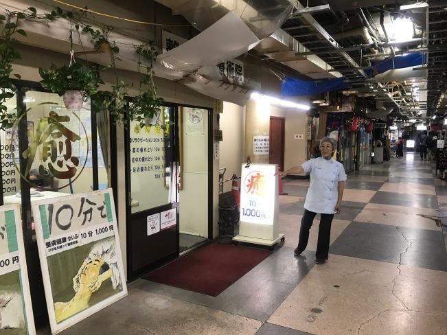 seifu massage corridor