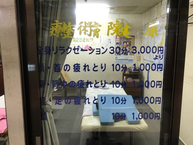 seifu massage prices window